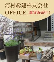 河村総建株式会社OFFICE