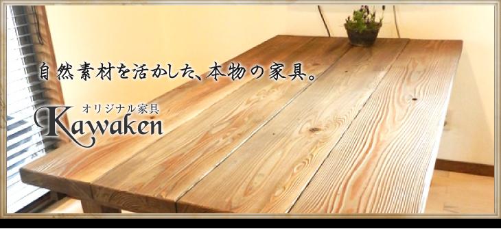 自然素材を活かした、本物の家具。オリジナル家具Kawaken